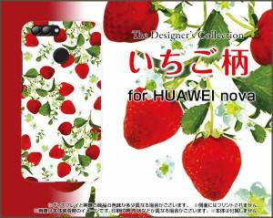 スマートフォン ケース 保護フィルム付 HUAWEI nova 2 [HWV31] au いちご かわいい hwv31-f-nnu-002-109