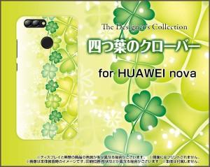 スマートフォン ケース 保護フィルム付 HUAWEI nova 2 [HWV31] au クローバー かわいい hwv31-f-nnu-002-111
