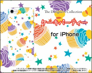 iPhone 6/ 6s スマホ ケース docomo au SoftBank スイーツ 雑貨 メンズ レディース プレゼント デザインカバー ip6-ask-001-103