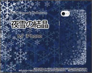 iPhone 7 スマートフォン ケース docomo au SoftBank 冬 人気 定番 売れ筋 通販 デザインケース ip7-cyi-001-102