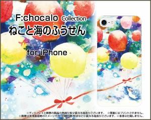 スマートフォン ケース iPhone 6/ 6s docomo au SoftBank イラスト 激安 特価 通販 プレゼント デザインカバー ip6-ike-008