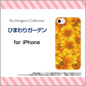 保護フィルム付 iPhone 7 スマートフォン ケース docomo au SoftBank 夏 人気 定番 売れ筋 通販 デザインケース ip7-f-mibc-001-023