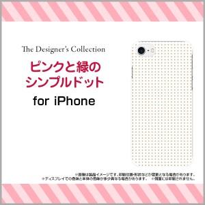 保護フィルム付 iPhone 7 Plus スマートフォン カバー docomo au SoftBank ドット 人気 定番 売れ筋 通販 ip7p-f-mibc-001-065
