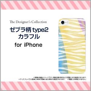 iPhone 6/ 6s スマートフォン カバー docomo au SoftBank カラフル デザイン 雑貨 小物 プレゼント デザインカバー ip6-mibc-001-078