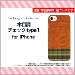保護フィルム付 iPhone SE (第2世代) iPhone 7 スマートフォン カバー ハード TPUソフトケース 木目調 デザイン 雑貨 ip7-f-mibc-001-128
