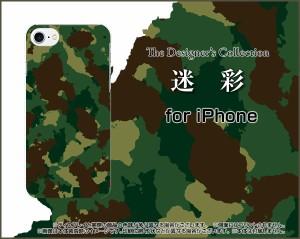 スマホ カバー iPhone 6/ 6s docomo au SoftBank 迷彩 かわいい おしゃれ ユニーク 特価 デザインケース ip6-nnu-002-010