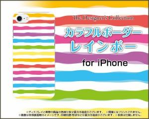 スマホ カバー iPhone 6/ 6s docomo au SoftBank ボーダー かわいい おしゃれ ユニーク 特価 デザインケース ip6-nnu-002-050