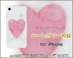 スマートフォン ケース iPhone 7 Plus docomo au SoftBank ハート かわいい おしゃれ ユニーク 特価 デザインケース ip7p-nnu-002-092