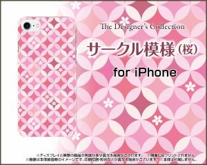 スマートフォン ケース iPhone 7 Plus docomo au SoftBank サークル かわいい おしゃれ ユニーク 特価 デザインケース ip7p-nnu-002-104