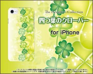 スマートフォン ケース iPhone 7 Plus docomo au SoftBank クローバー かわいい おしゃれ ユニーク 特価 ip7p-nnu-002-111