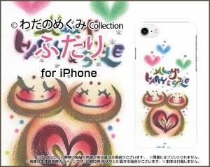 スマートフォン カバー 保護フィルム付 iPhone 7 docomo au SoftBank イラスト 激安 特価 通販 プレゼント ip7-f-wad-007