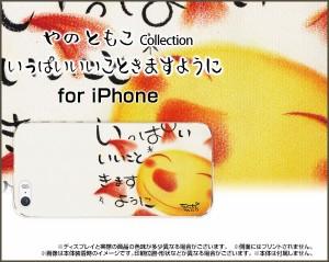 スマートフォン カバー 保護フィルム付 iPhone 7 docomo au SoftBank イラスト 激安 特価 通販 プレゼント ip7-f-yano-053