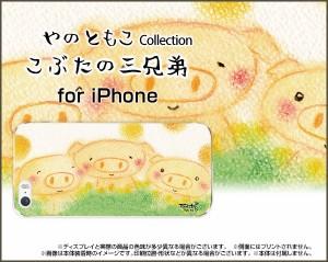 スマートフォン カバー ハード TPUソフトケース iPhone SE (第2世代) iPhone 7 こぶた 激安 特価 通販 デザインカバー ip7-yano-062