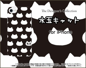iPhone 8 TPU ソフト ケース  猫 雑貨 メンズ レディース プレゼント デザインカバー ip8-tpu-ask-001-064