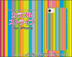 ガラスフィルム付 iPhone 7 スマホ カバー ストライプ 雑貨 メンズ レディース プレゼント ip7-gf-cyi-001-015
