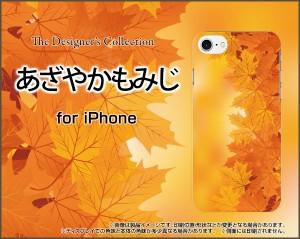 iPhone 8 TPU ソフト ケース  秋 人気 定番 売れ筋 通販 デザインケース ip8-tpu-cyi-001-082