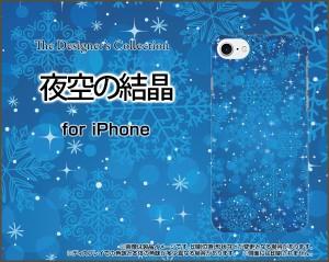 ガラスフィルム付 iPhone 8 スマートフォン ケース 冬 人気 定番 売れ筋 通販 ip8-gf-cyi-001-103