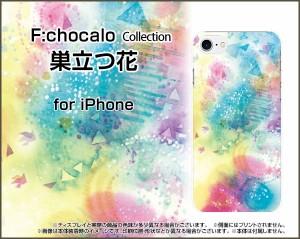 スマートフォン ケース 液晶全面保護 3Dガラスフィルム付 カラー:黒 iPhone 8 カラフル 激安 特価 通販 ip8-3dtpu-bk-ike-003