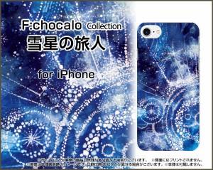 スマートフォン ケース 液晶全面保護 3Dガラスフィルム付 カラー:白 iPhone 7 イラスト 激安 特価 通販 ip7-3dtpu-wh-ike-005