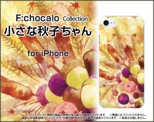 スマートフォン ケース 液晶全面保護 3Dガラスフィルム付 カラー:白 iPhone 7 イラスト 激安 特価 通販 ip7-3dtpu-wh-ike-006