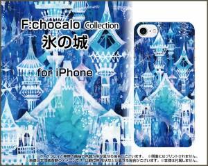 スマートフォン ケース ガラスフィルム付 iPhone 8 イラスト 激安 特価 通販 プレゼント ip8-gftpu-ike-014