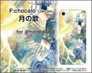 スマートフォン ケース ガラスフィルム付 iPhone 8 イラスト 激安 特価 通販 プレゼント ip8-gftpu-ike-015