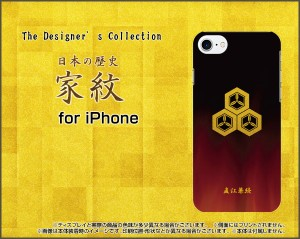 保護フィルム付 iPhone 8 TPU ソフト ケース  家紋 人気 定番 売れ筋 通販 ip8-ftpu-kamon04-naoe