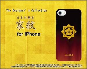 iPhone 7 TPU ソフト ケース  家紋 人気 定番 売れ筋 通販 デザインケース ip7-tpu-kamon04-sakamoto
