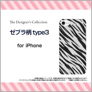 iPhone 8 TPU ソフト ケース  動物 デザイン 雑貨 小物 プレゼント デザインカバー ip8-tpu-mibc-001-082