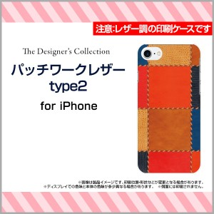 保護フィルム付 iPhone 8 スマートフォン カバー docomo au SoftBank レザー調 デザイン ip8-f-mibc-001-092