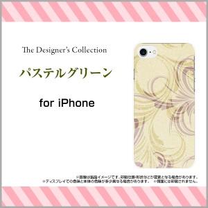 ガラスフィルム付 iPhone 8 スマートフォン カバー パステル デザイン 雑貨 小物 ip8-gf-mibc-001-139