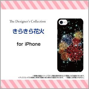 保護フィルム付 iPhone 8 TPU ソフト ケース  花火 デザイン 雑貨 小物 プレゼント ip8-ftpu-mibc-001-152