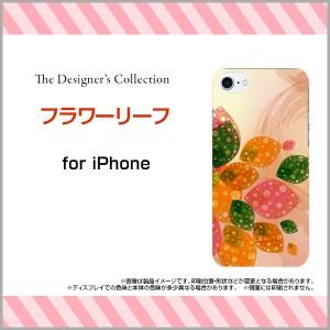 スマホ ケース ガラスフィルム付 iPhone 8 花柄 デザイン 雑貨 小物 プレゼント ip8-gf-mibc-001-163