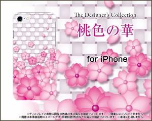 スマホ カバー ガラスフィルム付 iPhone 8 花柄 かわいい おしゃれ ユニーク 特価 ip8-gftpu-nnu-001-029