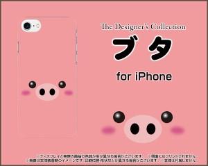 TPU ソフト ケース iPhone 8  ブタ かわいい おしゃれ ユニーク 特価 デザインケース ip8-tpu-nnu-001-037