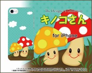 スマホ カバー 液晶全面保護 3Dガラスフィルム付 カラー:白 iPhone 8 きのこ かわいい おしゃれ ユニーク ip8-3dtpu-wh-nnu-002-018