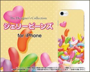 スマホ カバー 液晶全面保護 3Dガラスフィルム付 カラー:白 iPhone 8 食べ物 かわいい おしゃれ ユニーク ip8-3dtpu-wh-nnu-002-020