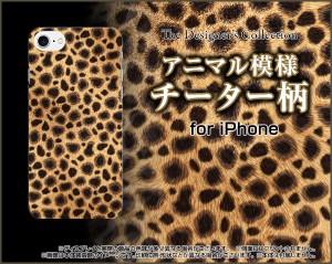 スマホ カバー ガラスフィルム付 iPhone 8 チーター柄 かわいい おしゃれ ユニーク 特価 ip8-gf-nnu-002-027