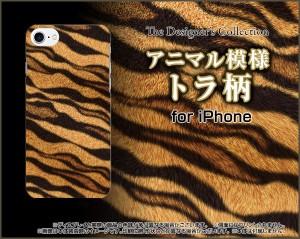 スマホ カバー ガラスフィルム付 iPhone 8 トラ柄 かわいい おしゃれ ユニーク 特価 ip8-gftpu-nnu-002-030