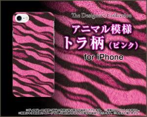 TPU ソフト ケース iPhone 8  トラ柄 かわいい おしゃれ ユニーク 特価 デザインケース ip8-tpu-nnu-002-031