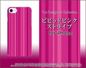 スマホ カバー 液晶全面保護 3Dガラスフィルム付 カラー:白 iPhone 8 ストライプ かわいい おしゃれ ユニーク ip8-3d-wh-nnu-002-041