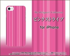 スマホ カバー 液晶全面保護 3Dガラスフィルム付 カラー:白 iPhone 8 ストライプ かわいい おしゃれ ユニーク ip8-3d-wh-nnu-002-042