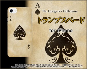 TPU ソフト ケース iPhone 8  トランプ かわいい おしゃれ ユニーク 特価 ip8-tpu-nnu-002-086