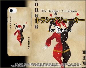 TPU ソフト ケース iPhone 8  トランプ かわいい おしゃれ ユニーク 特価 ip8-tpu-nnu-002-087