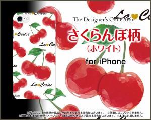 スマートフォン ケース 液晶全面保護 3Dガラスフィルム付 カラー:黒 iPhone 7 さくらんぼ かわいい おしゃれ ip7-3d-bk-nnu-002-106