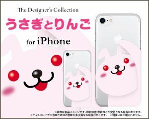 スマートフォン ケース ガラスフィルム付 iPhone 8 うさぎとりんご かわいい おしゃれ ユニーク 特価 ip8-gf-nnu-005-013