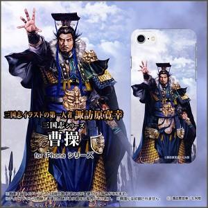 スマートフォン ケース ガラスフィルム付 iPhone 8 docomo au SoftBank 家紋 激安 特価 通販 プレゼント ip8-gf-suwa-san-sousou