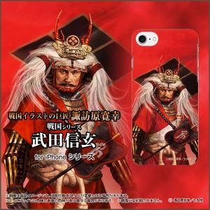 TPU ソフト ケース iPhone 7 docomo au SoftBank 家紋 激安 特価 通販 プレゼント デザインカバー ip7-suwa-sen-shingen