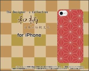 スマートフォン ケース 液晶全面保護 3Dガラスフィルム付 カラー:黒 iPhone 8 和柄 激安 特価 通販 ip8-3d-bk-wagara001-005
