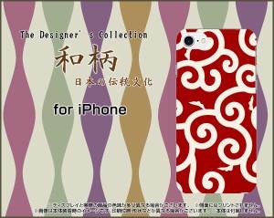 スマートフォン ケース ガラスフィルム付 iPhone 7 和柄 激安 特価 通販 プレゼント ip7-gf-wagara002-006